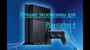 ЛУЧШИЕ эксклюзивы для Playstation