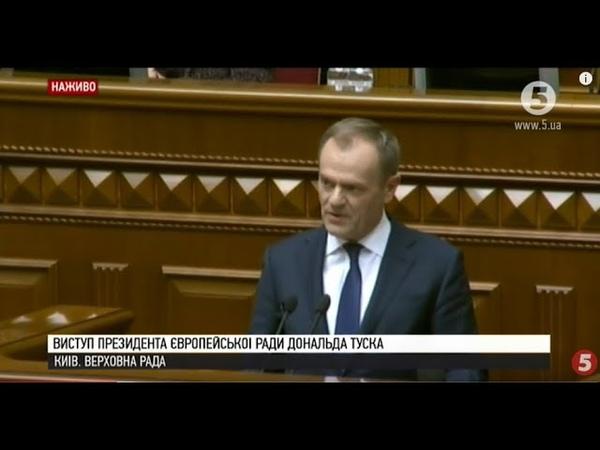 Президент Євроради Туск Немає Європи без України! (неймовірний виступ у ВР українською)