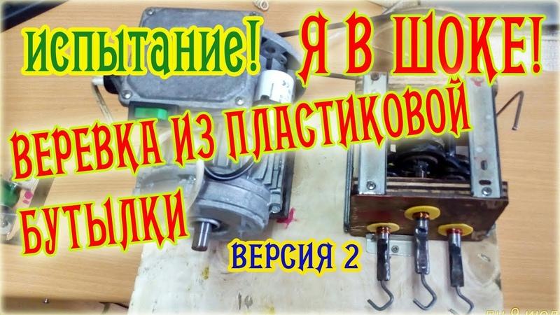 Как сделать станок для плетения веревки из бутылок ВЕР 2 Испытания How to make a rope from bottle