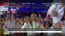 Новости на Россия 24 • Олимпиада в Рио завершилась торжественным парадом и салютом