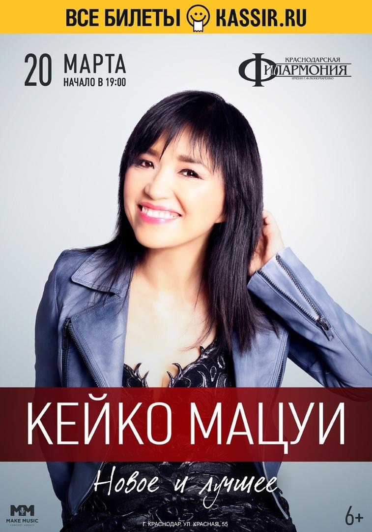 Афиша Краснодар Keiko Matsui Краснодар 20 марта