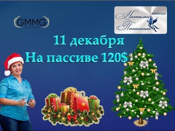 GMMG Лохотрон Наталья Пташник
