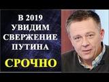 Степан Демура - В 2019 УВИДИМ СВЕРЖЕНИЕ ПУТИНА!