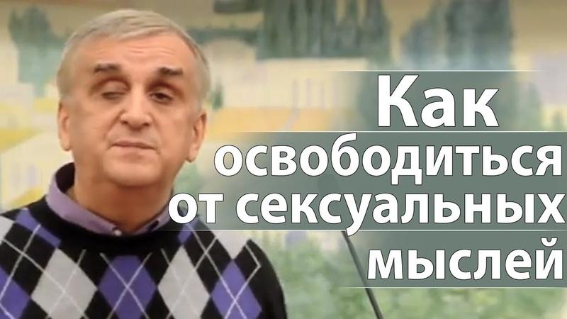 Как освободиться от сексуальных мыслей конкретные советы Виктор Куриленко