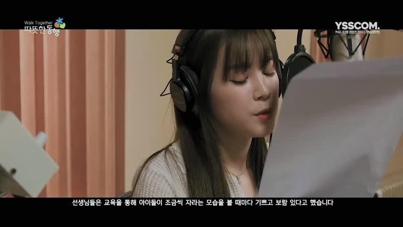 (180913) YSSCOM Walk Together Recording BTS