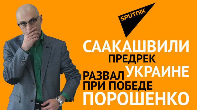 Гаспарян: Саакашвили предрек Украине развал при победе Порошенко
