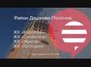 Группа компаний ЕДИНСТВО Жилые Комплексы Жуков Голицын Королев Скобелев Видеодайджест от 16 01 18
