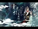 青龙引·乱世江山——古风武侠耽美广播剧《青龙图腾》ED Chinese Radio Play BL DRAMA CD original theme