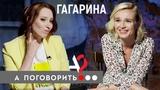 Полина Гагарина о