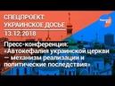 Украинское досье Автокефалия украинской церкви механизм реализации и политические последствия