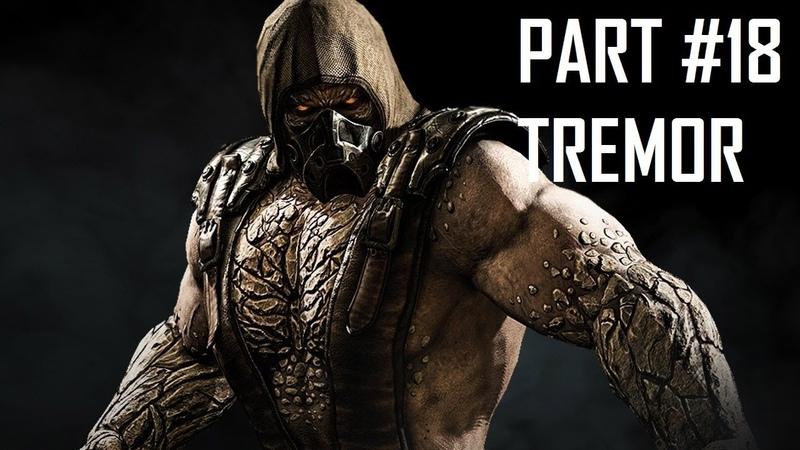 Mortal Kombat X Part 18 TREMOR У МЕНЯ РЕАЛЬНЫЙ ТРЕМОР В ОНЛАЙНЕ ЗА ЭТОГО БОЙЦА