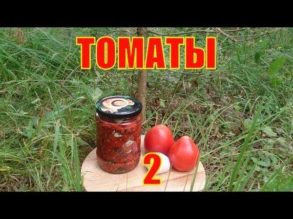 Вяленые томаты. Ответы на вопросы.