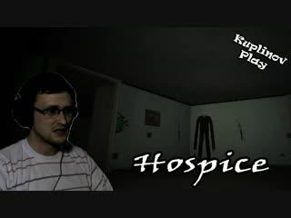 [Kuplinov ► Play] Slender Hospice Прохождение ► 16 ЗАПИСОК?! ► ИНДИ-ХОРРОР