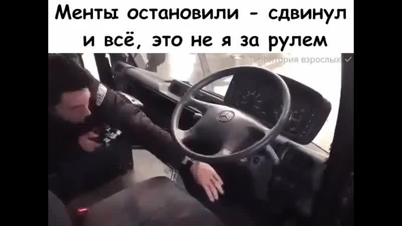 Это не я за рулём!