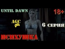 UNTIL DAWN / ДОЖИТЬ ДО РАССВЕТА - 6 серия ( психушка )