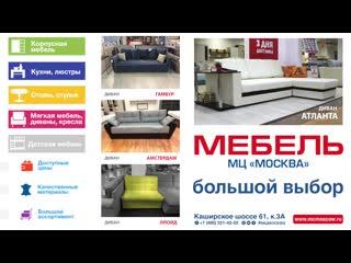 Большой выбор мебели в МЦ