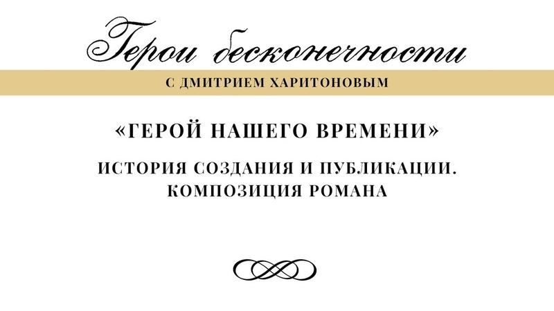 Герои бесконечности. «Герой нашего времени». История создания и публикации. Композиция романа
