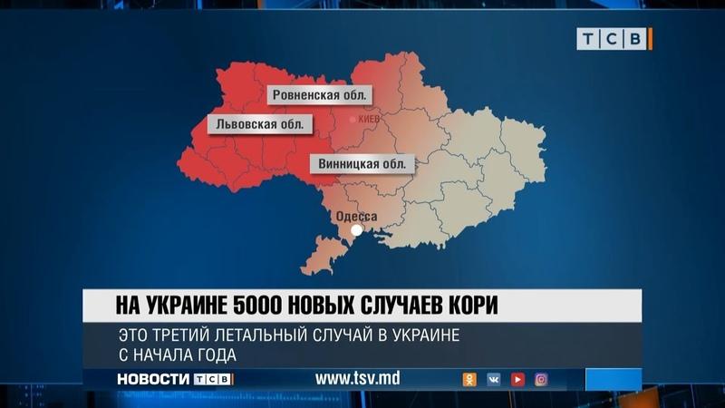 На Украине 5000 новых случаев кори