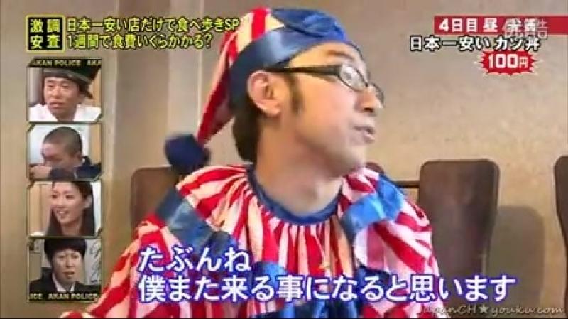 Bakusho! Dai Nippon Akan Keisatsu 2012.09.02