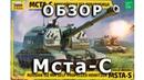 Обзор модели САУ МСТА-С (2С19) от Звезды 1:35 (SPG Msta-S 2S19 Zvezda review 1/35)