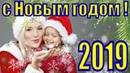 Поздравления с Новым годом 2019 музыкальное новогоднее красивое поздравление на Новый год