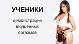 ВНУШЕННЫЙ ОРГАЗМ / Оргазм под гипнозом / демонстрация учениками