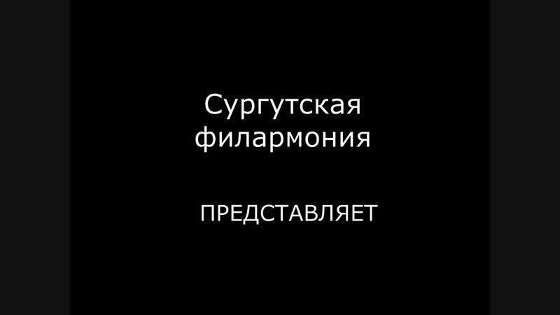 Концерт Хоровой капеллы Светилен и Симфонического Оркестра, дирижер Павел Шаромов.