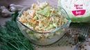 Новый Салат из Капусты – Хочется съесть весь, до чего же Вкусный!