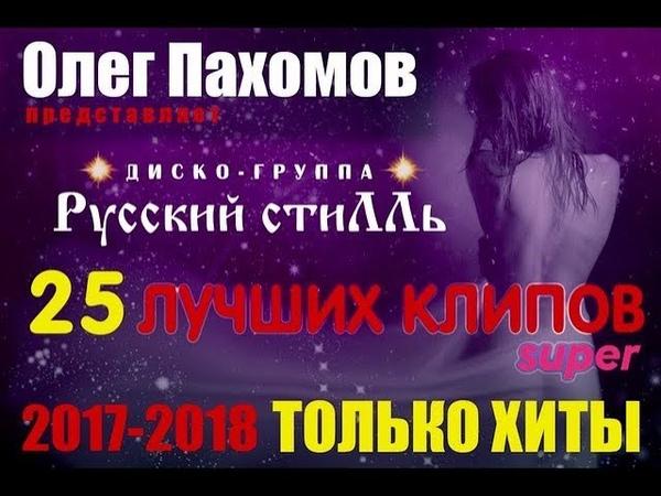 Олег Пахомов Русский Стилль 25 Лучших клипов 2017 2018