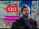 Воскресший Эртугрул 130 СЕРИЯ На русском дата премьеры