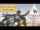Африка Кончился бензин в Сахаре