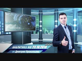 Аналитика на 23.10.2018 (Обзор валютного рынка от Клуба Трейдеров)