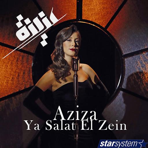 Азиза альбом Ya Salat El Zein