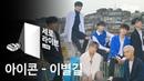 아이콘 이별길 iKON GOODBYE ROAD 세로라이브 4K 실력 들통나는 LIVE