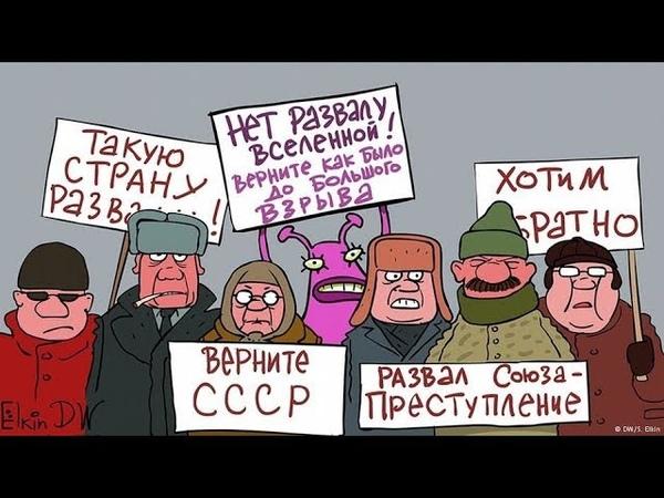 Стыд и СССРам! Опросы говорят, что россиянам совестно за развал Союза БЕЗ РЕКЛАМЫ