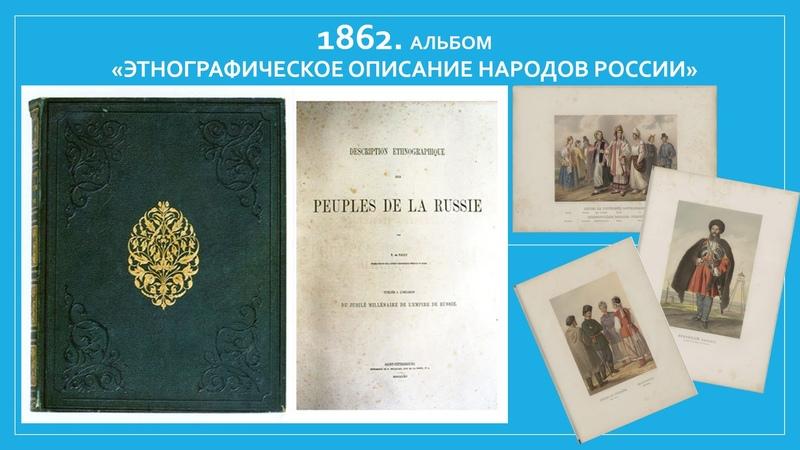 альбом «Этнографическое описание народов России»