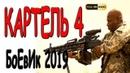 ФИЛЬСИПЕРСОВЫЙ ФИЛЬМ! КАРТЕЛЬ 4 Русские боевики и детективы новинки 2019 HD 1080P