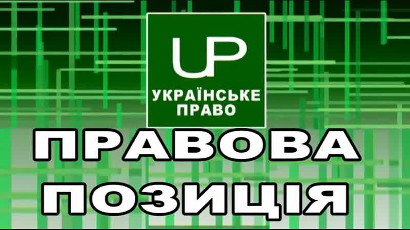 Виплати за час вимушеного прогулу. Правова позиція. Українське право. Випуск від 2018-11-16