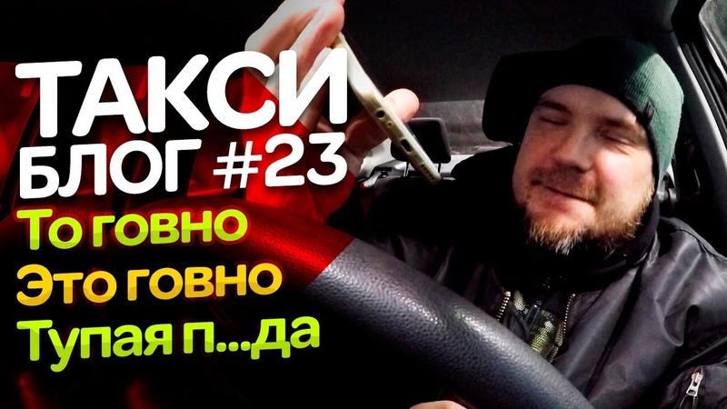 Такси блог №23 / Дом ру - гоBNo, мойка - гоBNo, баба порвет за комнату / ТИХИЙ