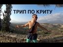 Трип по Греческому острову Крит Райский пляж где живут хиппи