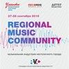 27-28.09 Конференция «Regional Music Community»