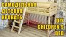 Детская кровать своими руками   DIY Children's bed