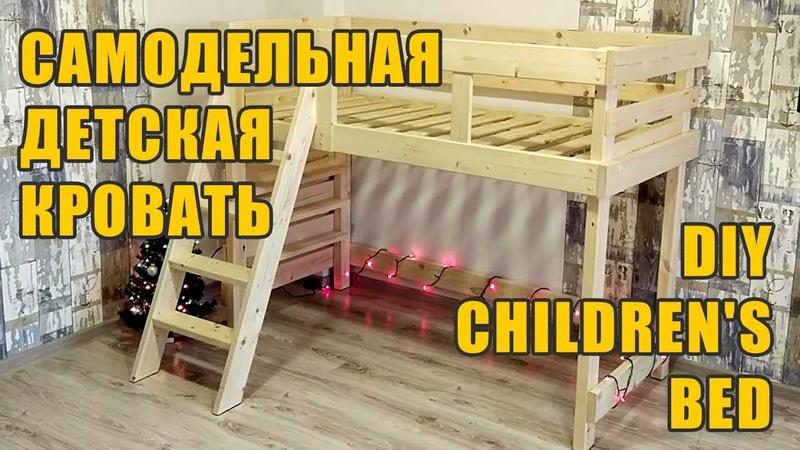 Детская кровать своими руками | DIY Children's bed