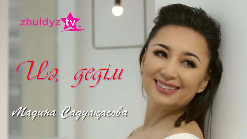 Мадина Садуақасова - Иә, дедім