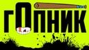 Гопник Майнкрафт Лего Брик Хеадс Лего Самоделка Гопника из выживание Бомжа в Майнкрафте