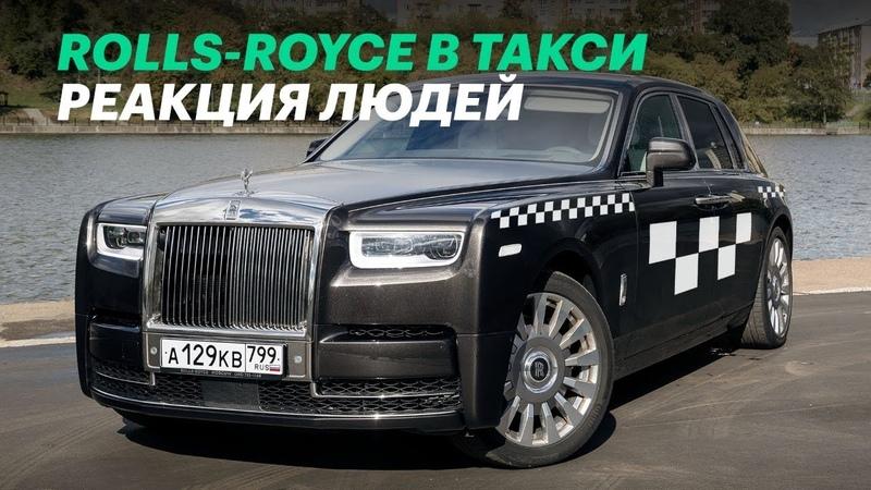 Бедные овечки! РЕАКЦИЯ людей на такси Rolls-Royce