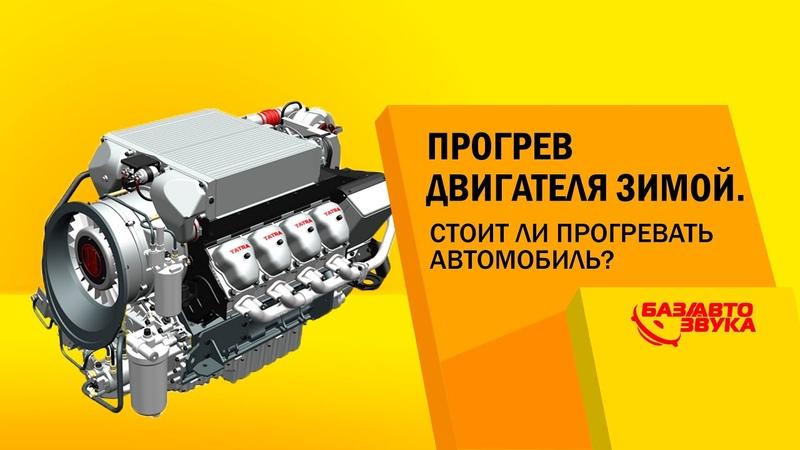 Прогрев двигателя зимой. Стоит ли прогревать автомобиль Обзор avtozvuk.ua