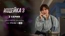 Ищейка 3. 15 серия. Смотрите наофициальном сайте Первого канала 26 сентября в22:30