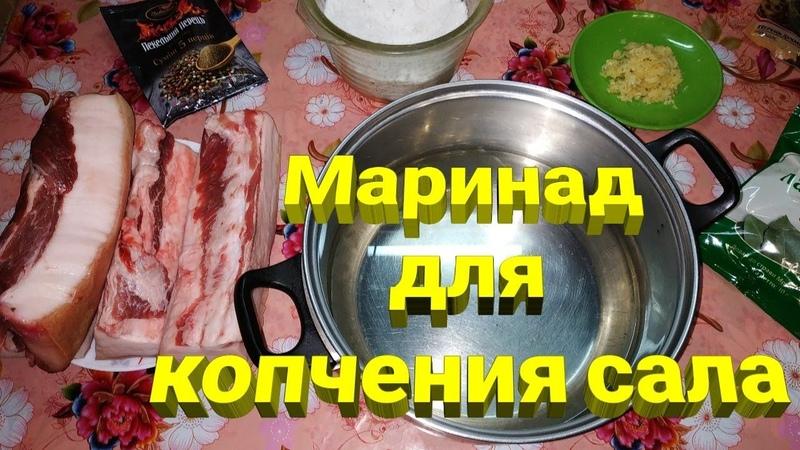 Самый простой способ приготовления маринада для копчения сала.