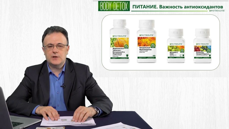 Detox от Nutrilite Сергей Чудаков 2
